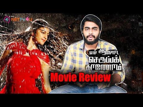En Aaloda Seruppa Kaanom Movie Review By...