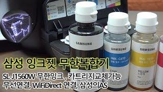 삼성 잉크젯 무한복합기 SL-J1560W 무한잉크 무선…