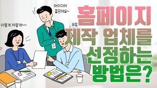 인천 홈페이지 제작 업체를 선정하는 방법은 에이디커뮤니…