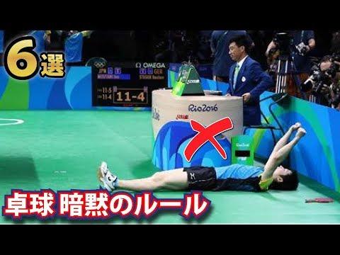 卓球界に存在する暗黙のルール6選!知らないと痛い目に遭うかも!