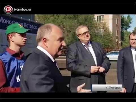 Телекомпания «Новый век», рабочий визит генерального директора Фонда ЖКХ Константина Цицина в Тамбовскую область