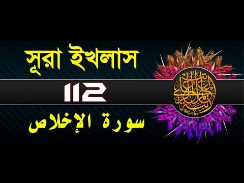 Surah Al-Ikhlas with bangla translation - recited by mishari al afasy