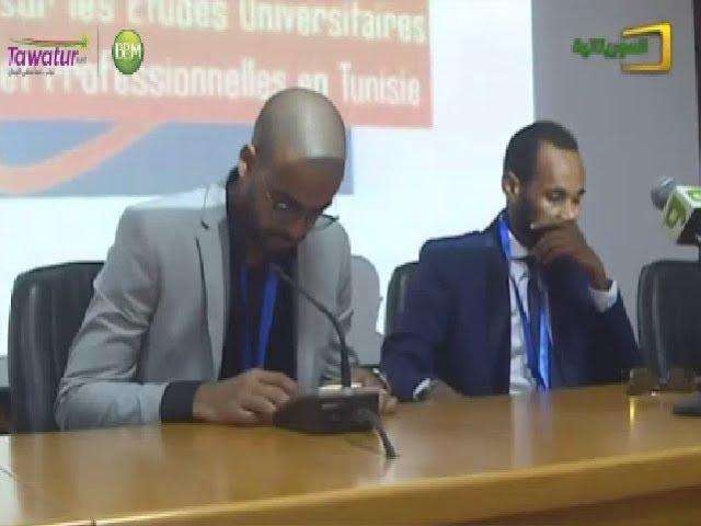 رابطة الطلاب و المتدربين في تونس تنظم ملتقى توجيهيا في نواكشوط | قناة الموريتانية
