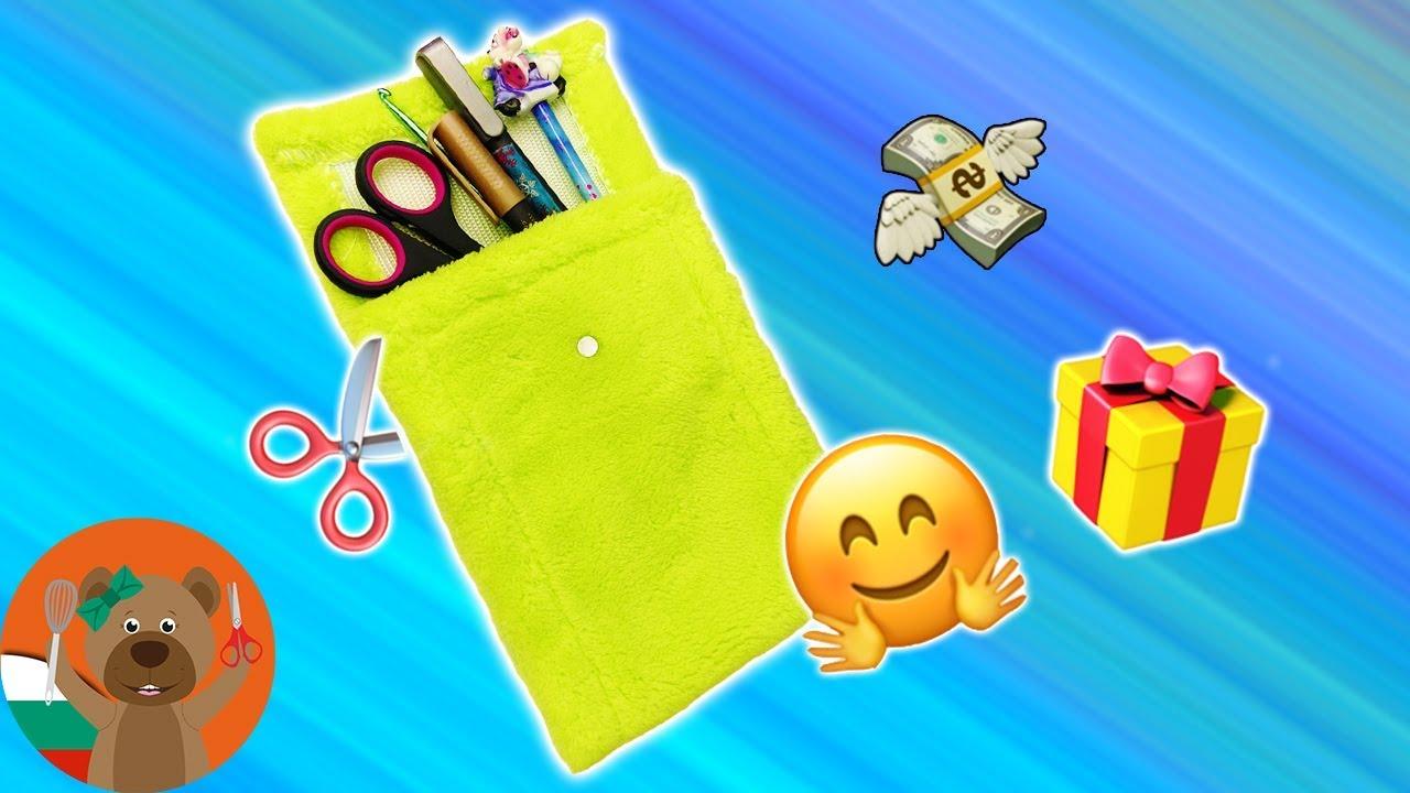 Идея за 1 левче І Направи си сам лесна DIY чанта за малко пари І Чантичка за грим и дрънкулки