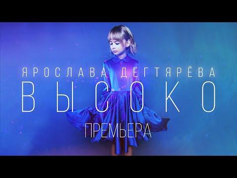 Премьера! Ярослава Дегтярёва – Высоко