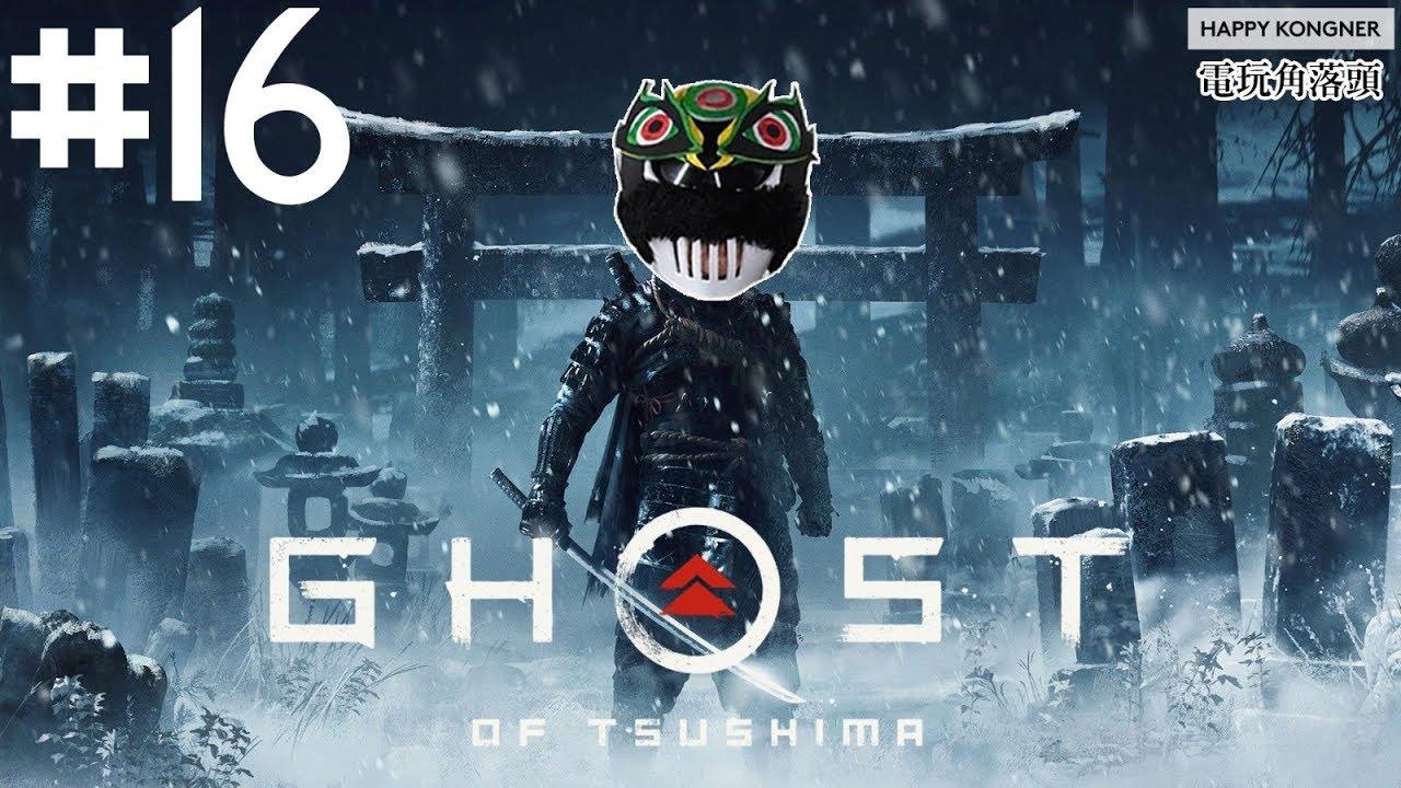 2020-08-12 電玩角落頭 Gaming Kongner 2230 GHOST OF TSUSHIMA 對馬戰鬼 #16