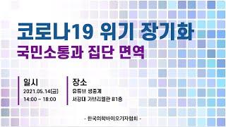 한국의학바이오기자협회 …