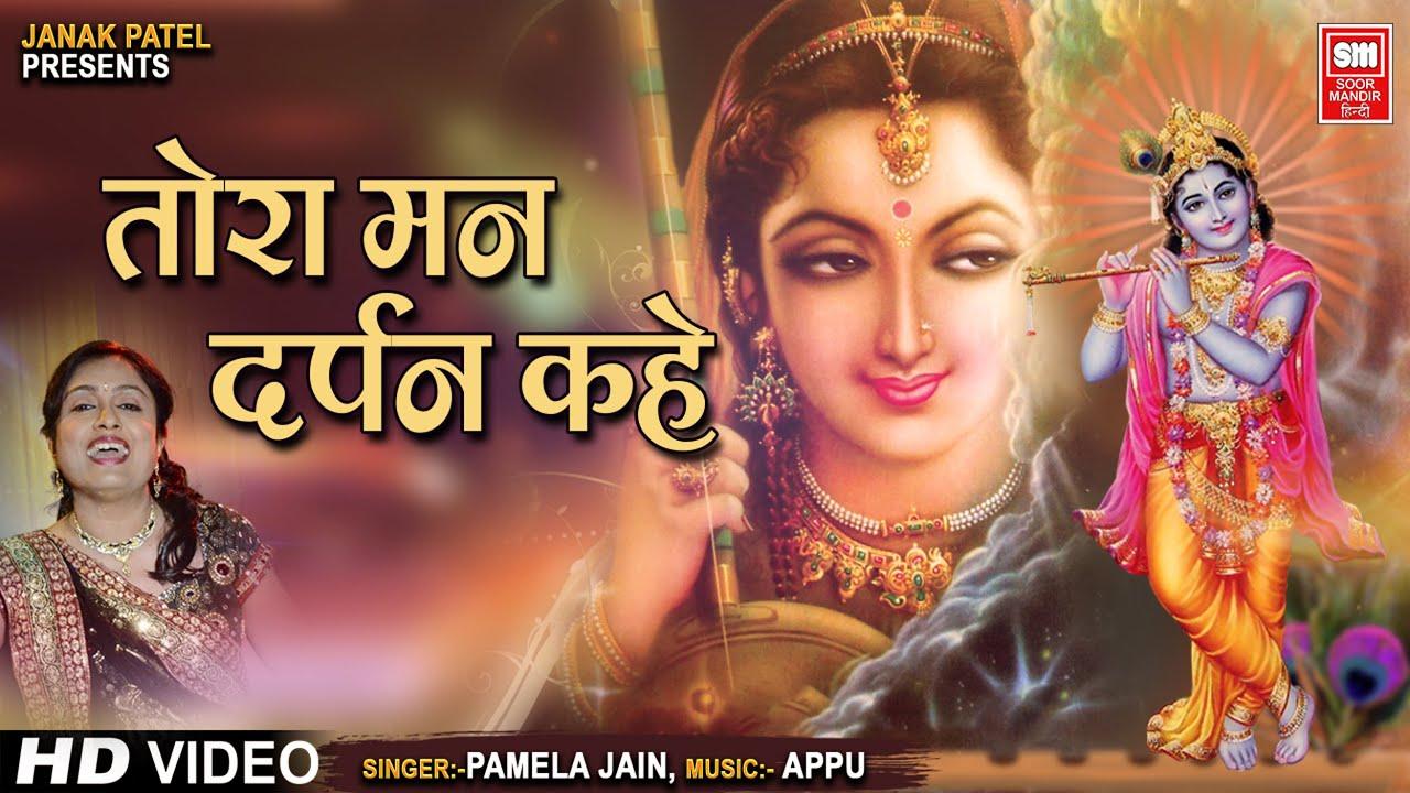 तोरा मन दर्पण कहलाए I Best Krishna Bhajan I Tora Man Darpan Kahelaye I Pamela Jain
