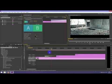 Adobe Premiere Pro CS6 - Анимация набора текста