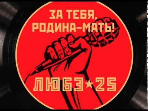 "ЛЮБЭ ""Товарищ"" pre release"