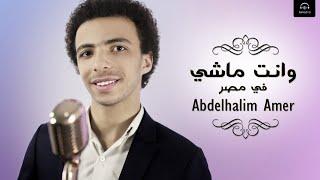 اسمعنا | وانت ماشي في مصر - عبد الحليم عامر | Esmanaa | Wenta Mashy fe Masr - Cover