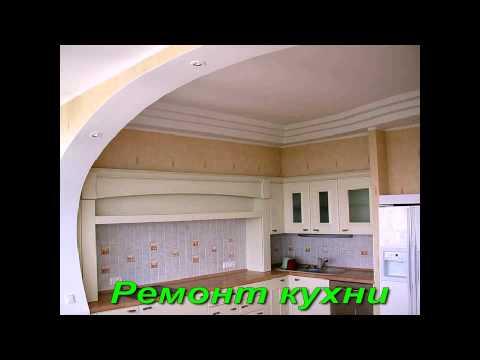 Ремонт кухни, ремонт в кухне, ремонт кухонной комнаты