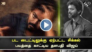 Thalapathy Vijay Mass Hero of Tamil Cinema – AR Murugadoss | Dhanush Movie Title Issue
