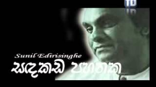 Sandakada Pahanaka - Sunil Edirisinghe Thumbnail