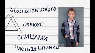 Школьная КОФТА СПИЦАМИ - Часть1: Вязание спинки/вырез горловины/скос плеча