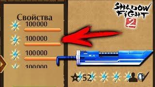 Shadow Fight 2 НОВОЕ СУПЕР ЗАЧАРОВАНИЕ 100000 УРОНА, ШОК ЗАЧАРОВАНИЕ NEW