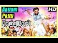 Vetrivel tamil movie   scenes   Ananth loves Varsha   Sasikumar intro   Aattam Pottu song   Ilavarsu