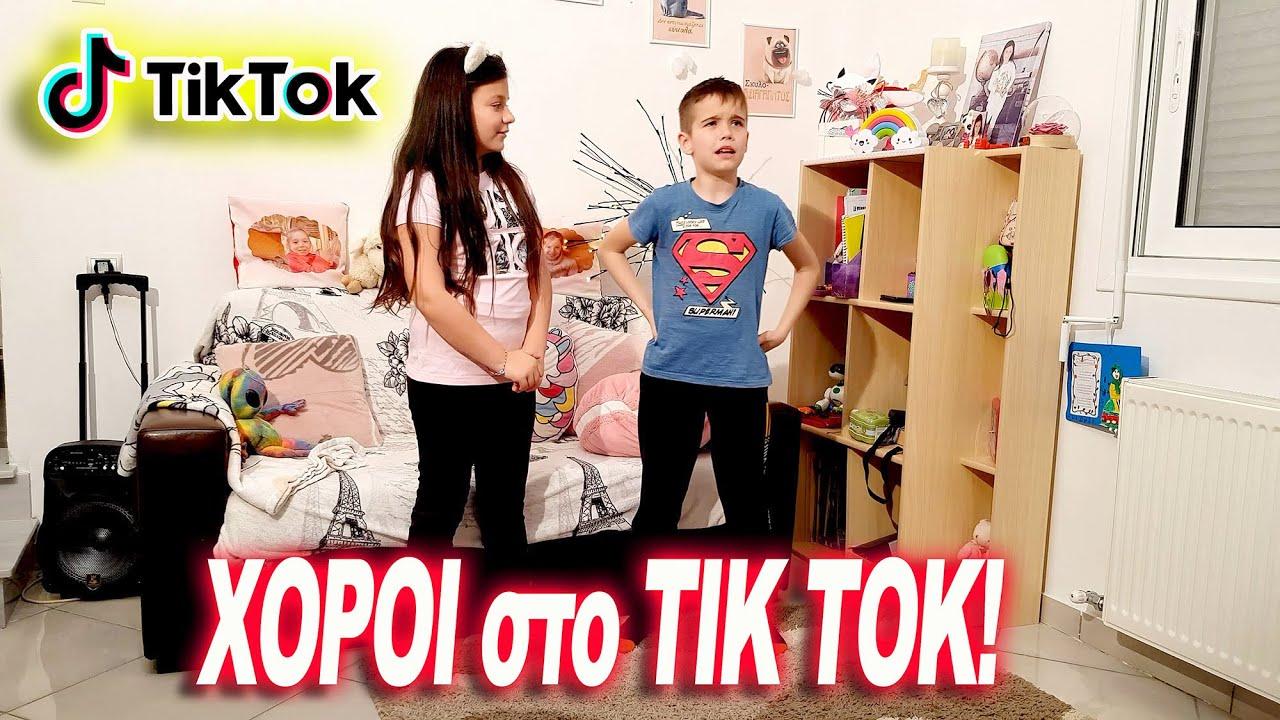 ΧΟΡΟΙ στο ΤΙΚ ΤΟΚ! Kiki vlog! @Odyssey Gamer