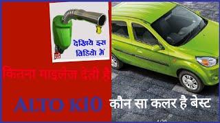 Alto k10 कितना माइलेज देती है / कौन सा कलर है बेस्ट/who is the best colour