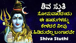 LORD SHIVA DEVOTIONAL SONGS || SIVA STUTHI || S.P.BALASUBRAMANYAM SONGS | KANNADA SHIV BHAKTI SONGS