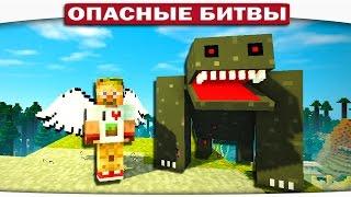 ч.110 Опасные битвы в Minecraft - БОСС МУРЛО!!