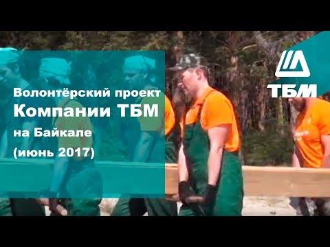 ГТПК  ОЛЬМУР.  Отдых на озере Байкал.