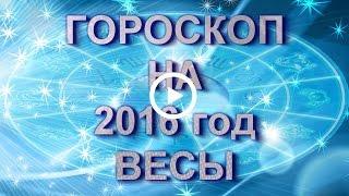 Весы. Гороскоп Весов на 2016 год Обезьяны.