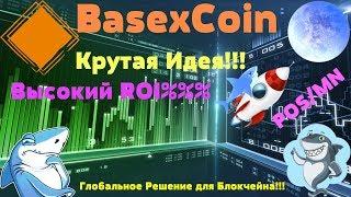 Новая Разработка! (BasexCoin) #мастернода #шиткоины #Klimatas