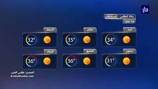 النشرة الجوية الأردنية من رؤيا  13-5-2019 | Jordan Weather