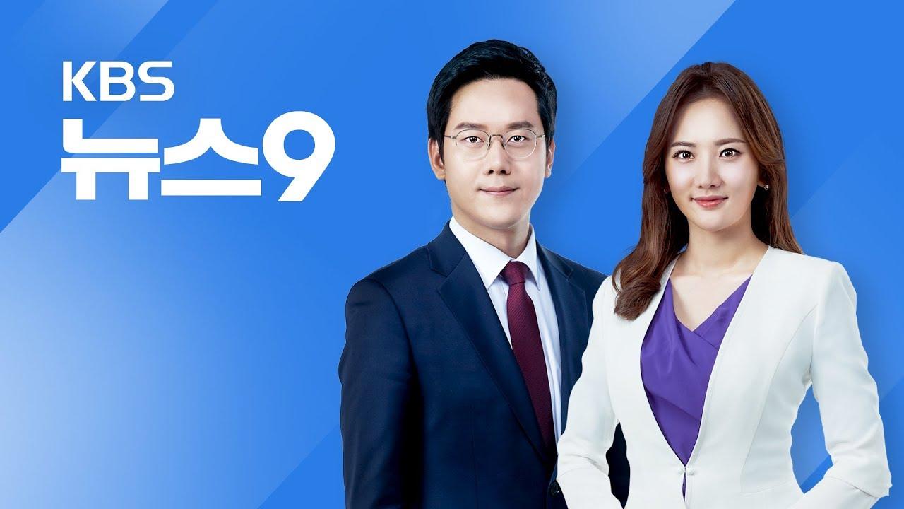 """[다시보기] 2018년 5월 12일(토) KBS뉴스9 - """"北 과감한 비핵화 시 한국만큼 번영"""""""