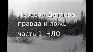 Перевал Дятлова: правда и ложь, ч. 1: НЛО