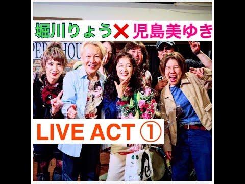 児島美ゆき×堀川りょう LIVE ACT ①