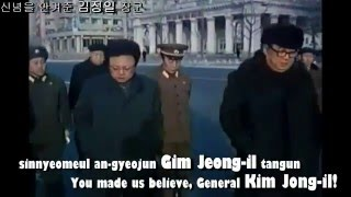 No Motherland Without You, General Kim Jong il! ENG SUB