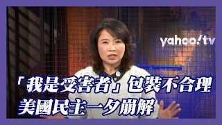 「我是受害者」包裝不合理 陳鳳馨:美國民主一夕崩解 【#風向龍鳳配】