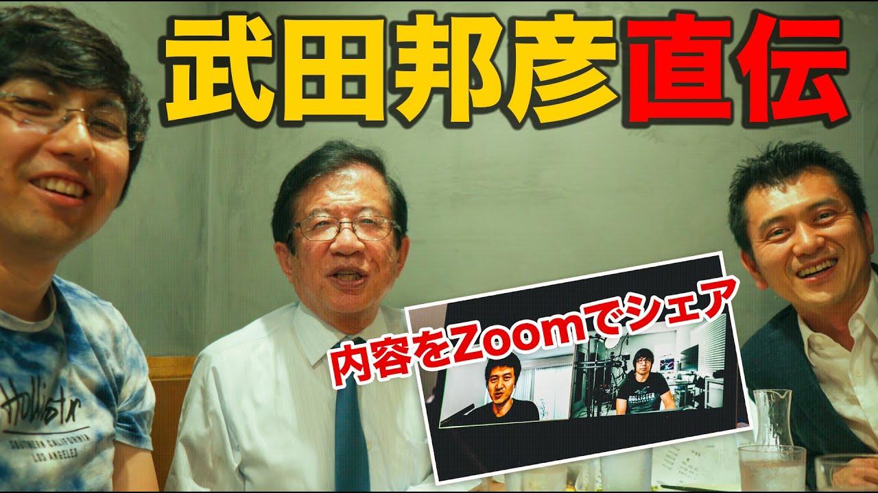 【武田邦彦】Zoom飲み会で教わった5つのニュースウィルスとは?
