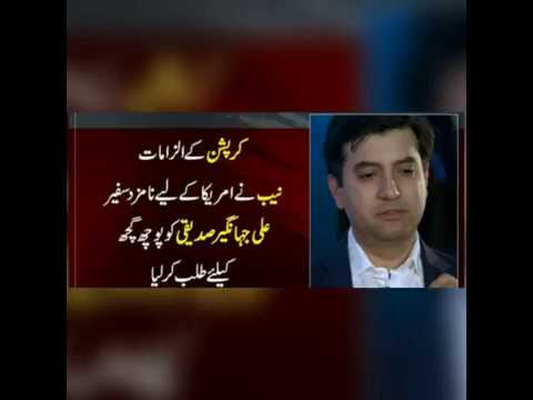 NAB summons newly appointed ambassador Ali Jahangir Siddiqui on 22nd