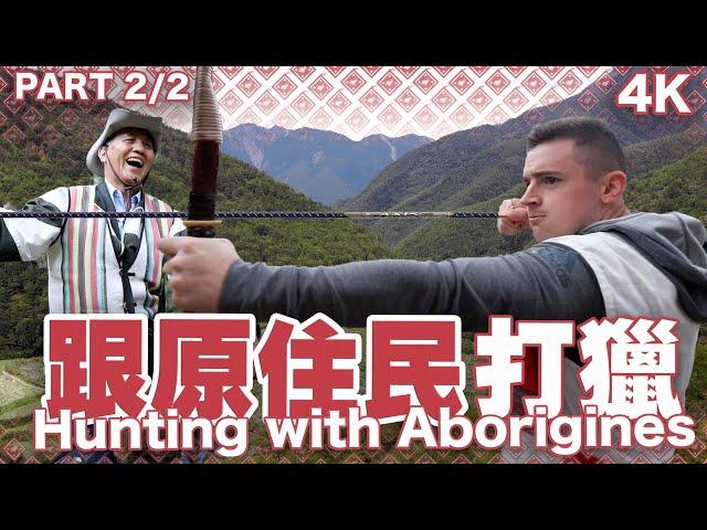 我第一次跟台灣原住民打獵  Extreme Hunting with Taiwan Aborigines  (4K) - 梨山 2/2