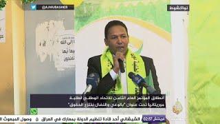 المؤتمر الثامن للاتحاد الوطني لطلبة موريتانيا