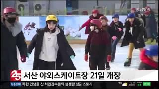 충남방송뉴스 - 서산 야외스케이트장 21일 개장(뉴스방…