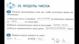 6 класс. 28. Модуль числа. Рабочая тетрадь Т.М. Ерина. К учебнику Н.Я. Виленкина.