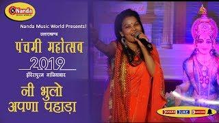 पंचमी महोत्सव इंदिरापुरम गाजियाबाद 2019 | Ni Bhulu Apdu Pahada | Episode 01 |