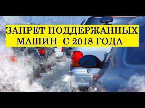 Власти РФ запретят эксплуатацию старых авто! Новые законы и знаки 2018 года!