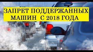 видео Власти РФ запретят эксплуатацию старых автомобилей!