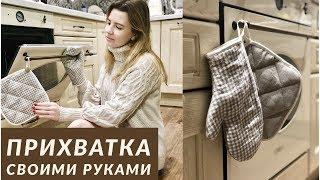 Как сделать варежку для кухни своими руками | Прихватка DIY