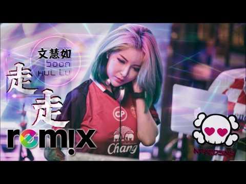 Boon Hui Lu 文慧如 - 走走 Hang Around【DJ REMIX 舞曲 🎧】最新热爆
