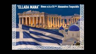 Dimos A K A C4 Ft Alexandros Tsopozidis ELLADA MANA