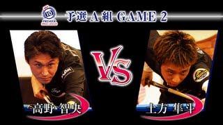 プレミア10ボール厳選ラック Vol.3 予選A組第2試合 高野vs土方