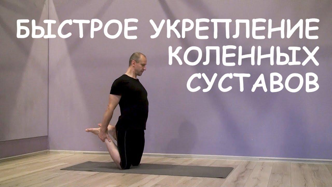 Болит колено упражнения милта для лечения коленных суставов