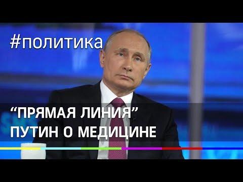 """Путин о том, что тормозит развитие медицины. """"Прямая линия"""" - 2019"""
