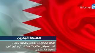 إشادات دولية ببيان النيابة العامة بشأن قضية جمال خاشقجي